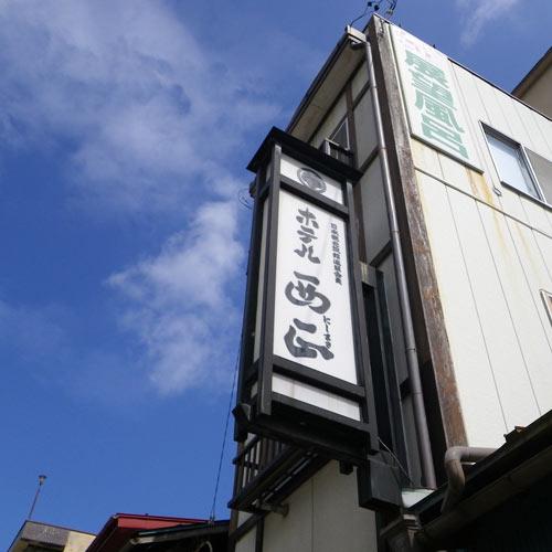 信州渋温泉 ホテル西正