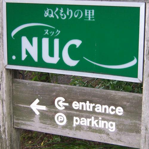 ぬくもりの里 NUC(ヌック)