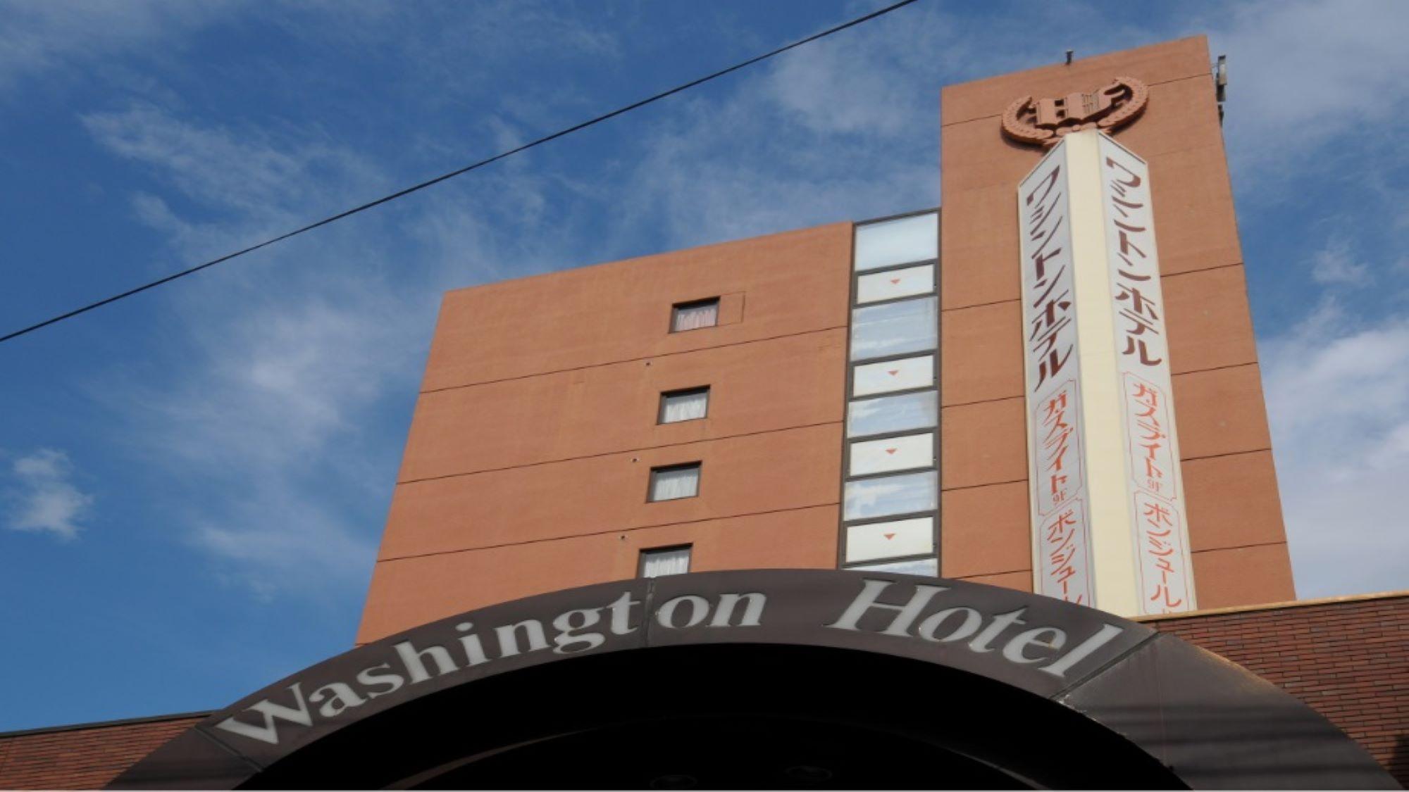 郡山ワシントンホテル
