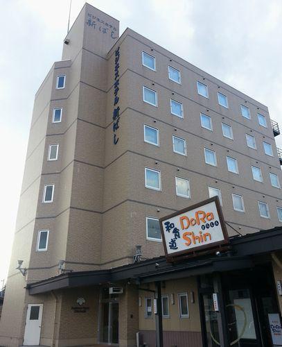 ビジネスホテル新ばし