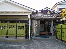 五平旅館の外観