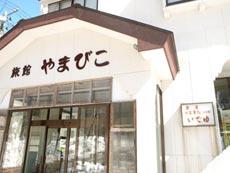 奥日光湯元温泉 旅館やまびこ