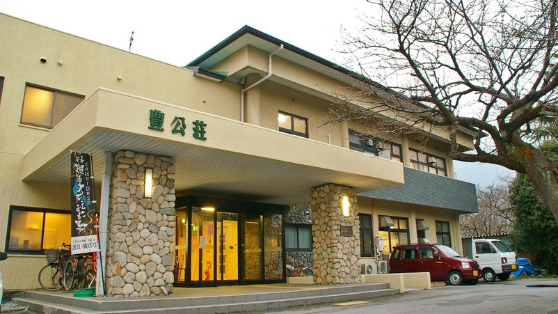 国民宿舎 豊公荘