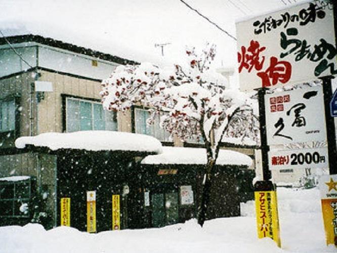 旅館 一冨久<新潟県>