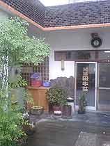 民宿田牛荘の外観