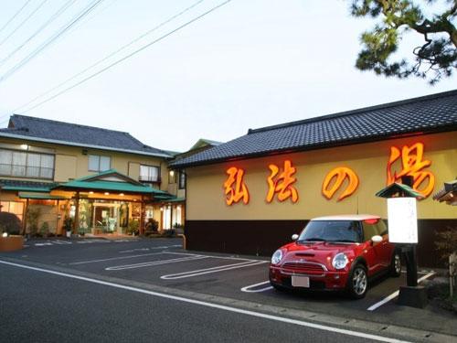 伊豆長岡温泉 湯治場 弘法の湯 本店