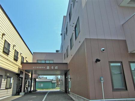 ビジネスホテル北斗荘<北海道>