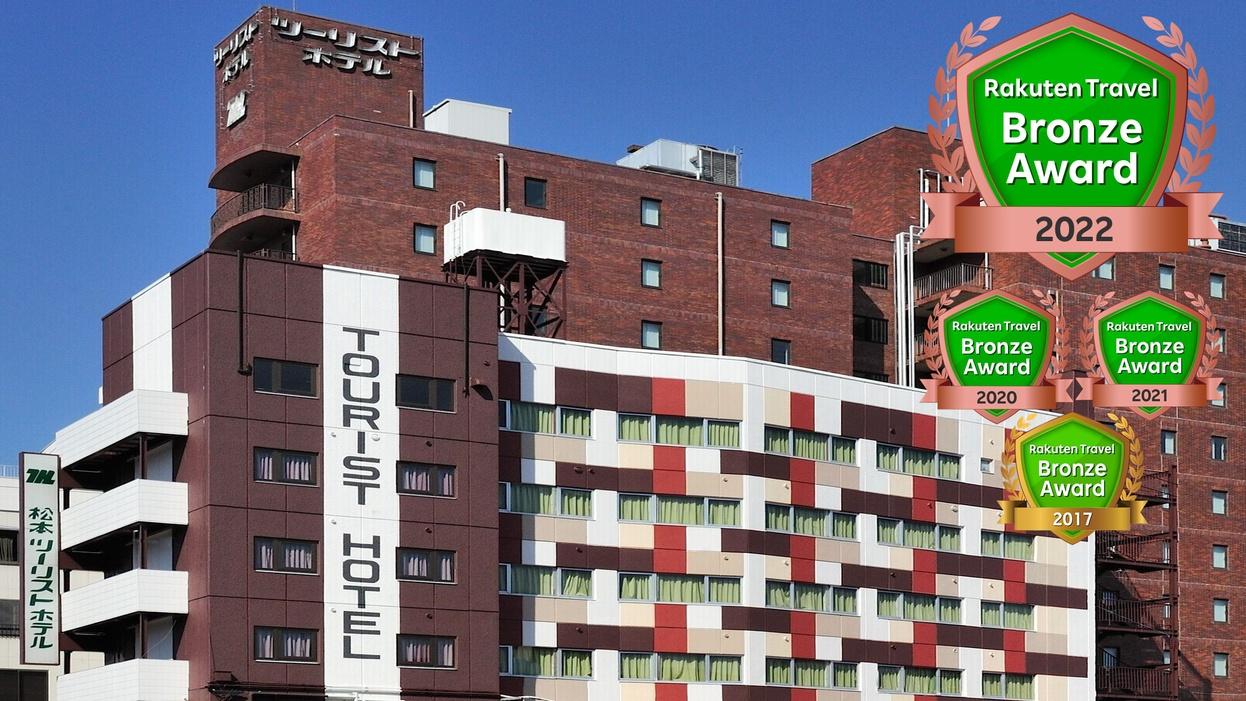 手づくり朝食と大浴場が人気のホテル 松本ツーリストホテル