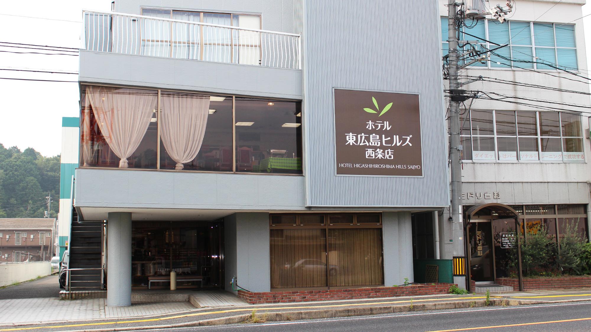 ホテル東広島ヒルズ 西条店(旧ホテルイーグル)