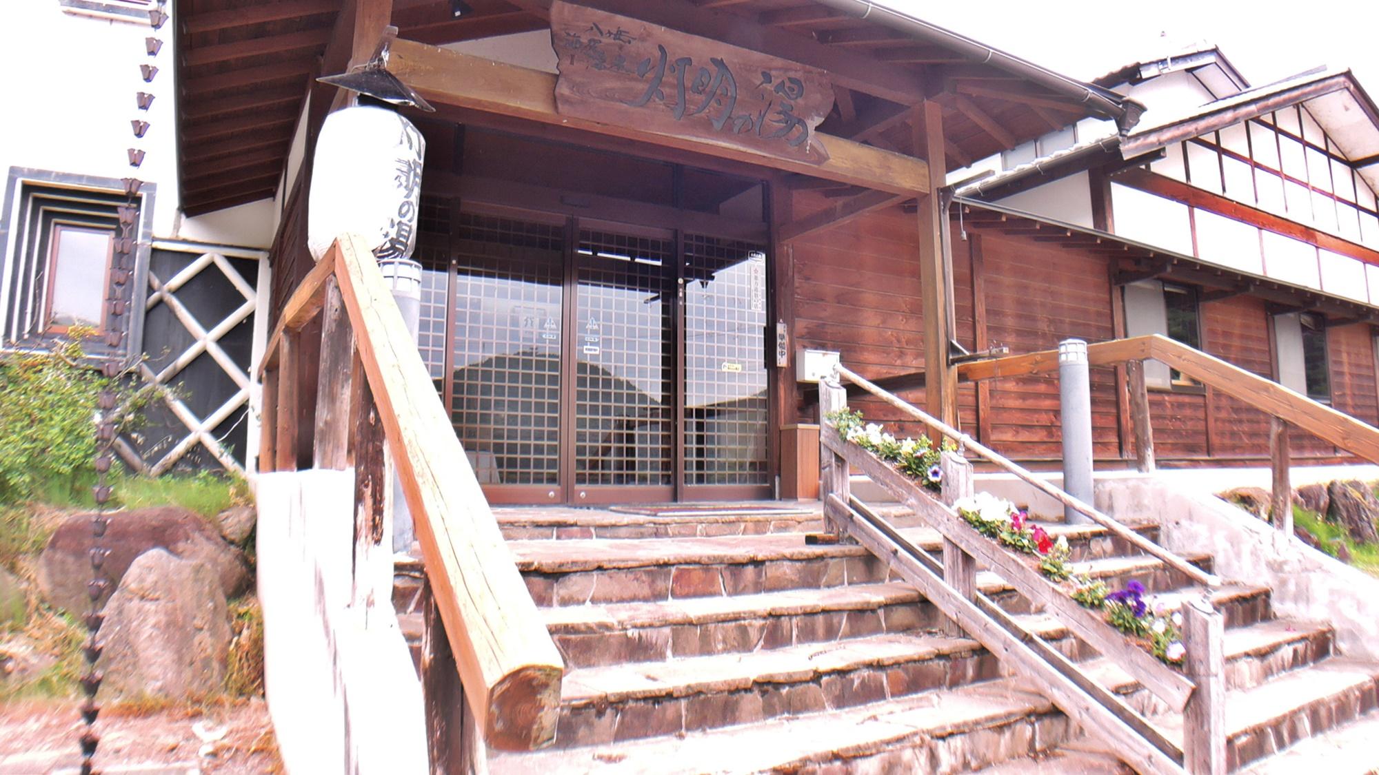 八ヶ岳海尻温泉灯明の湯