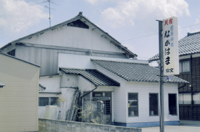 民宿 長浜荘