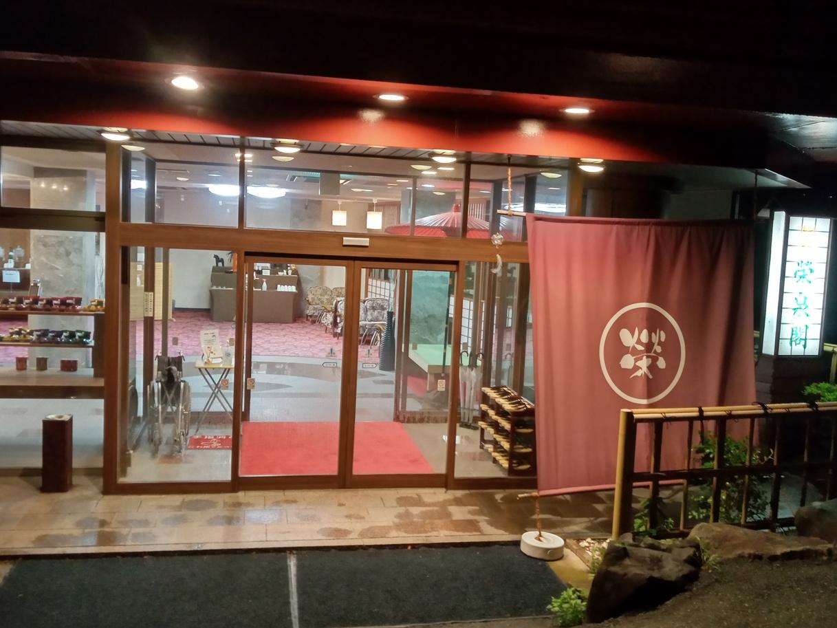 伊香保温泉 旅館 榮泉閣