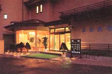 磯料理と温泉の宿 平助旅館