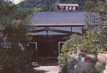 笹戸温泉 望水楼