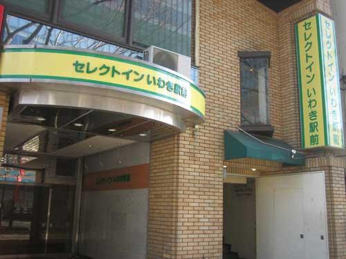 ホテルセレクトインいわき駅前