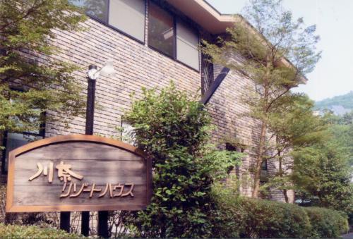 伊東川奈温泉 川奈リゾートハウス