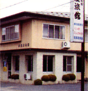 佐藤屋旅館<岩手県>
