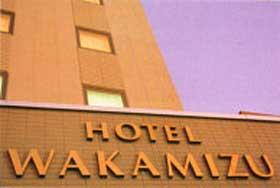 ホテルわかみず