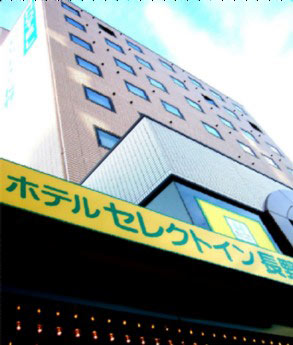 ホテルセレクトイン長野