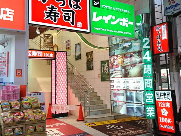 カプセルホテル レインボー 新小岩店◆楽天トラベル