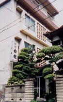白龍旅館の外観