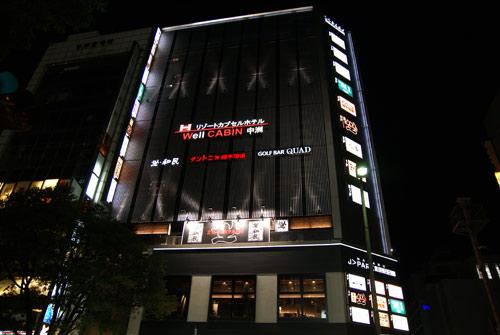 宿泊特化型ホテル ウェルキャビン中洲 【男性専用】