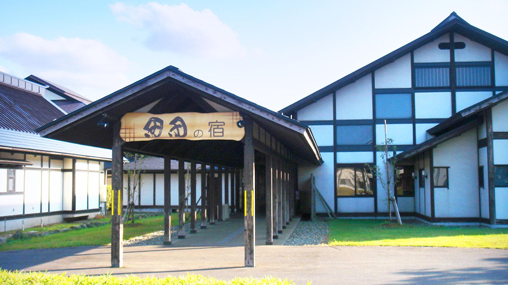なの花温泉 田田の宿