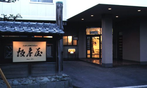 坂本屋旅館