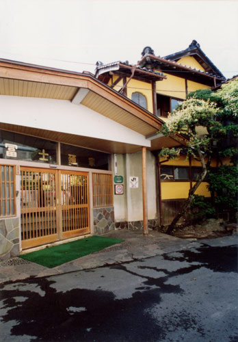 冨士廼家旅館