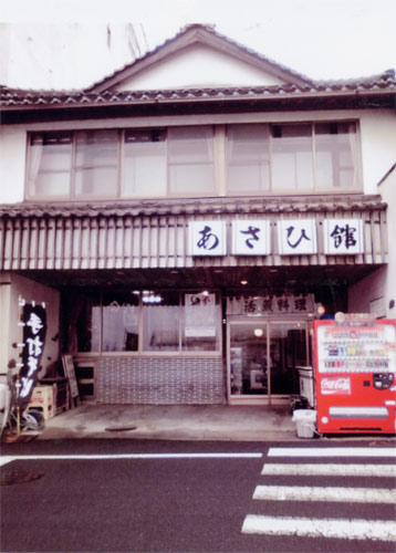 朝日館◆楽天トラベル
