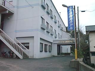 上五島観光ホテル <五島・中通島>
