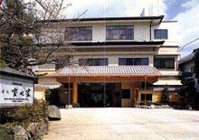 湯元 宝の家
