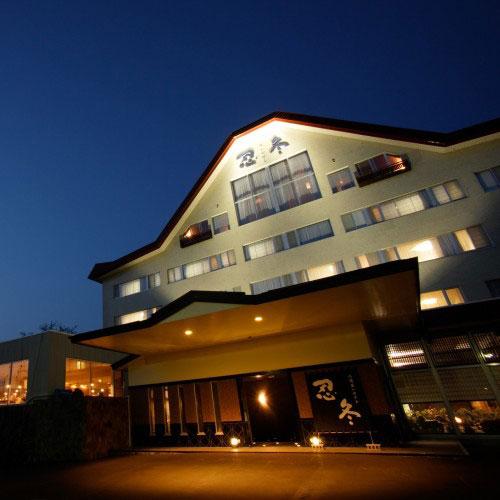 川湯第一ホテル 忍冬