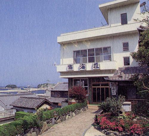 うずしお温泉 南海荘 <淡路島>の外観