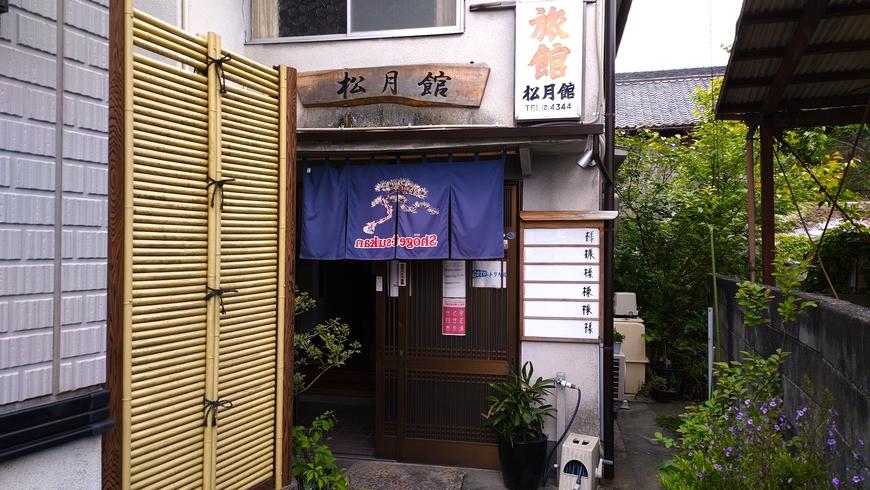 松月館◆楽天トラベル