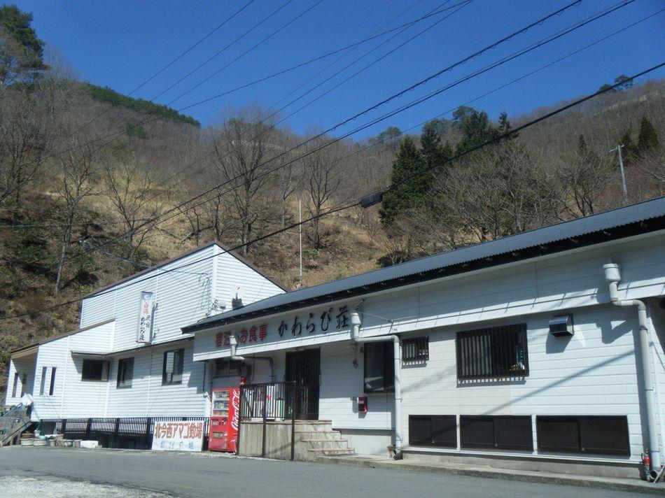 民宿かわらび荘
