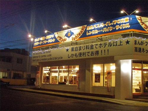 アイランド@Ishigaki <石垣島>