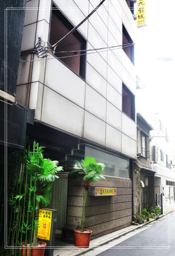 ホテル九龍城