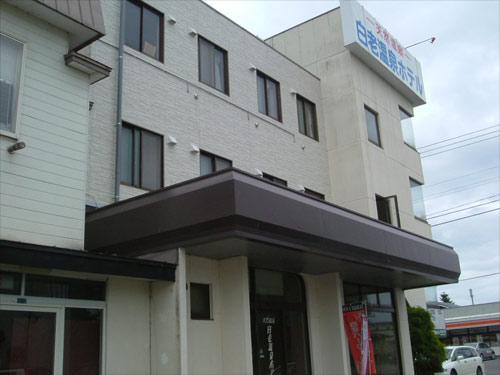 白老温泉ホテル