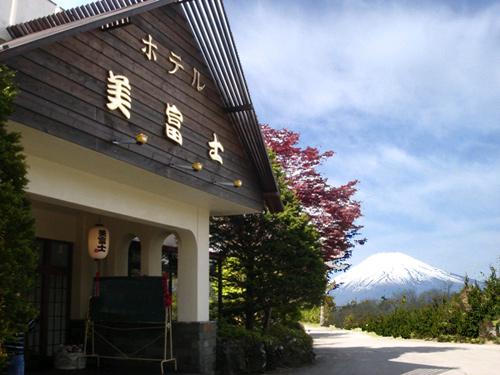 ホテル 美富士◆楽天トラベル