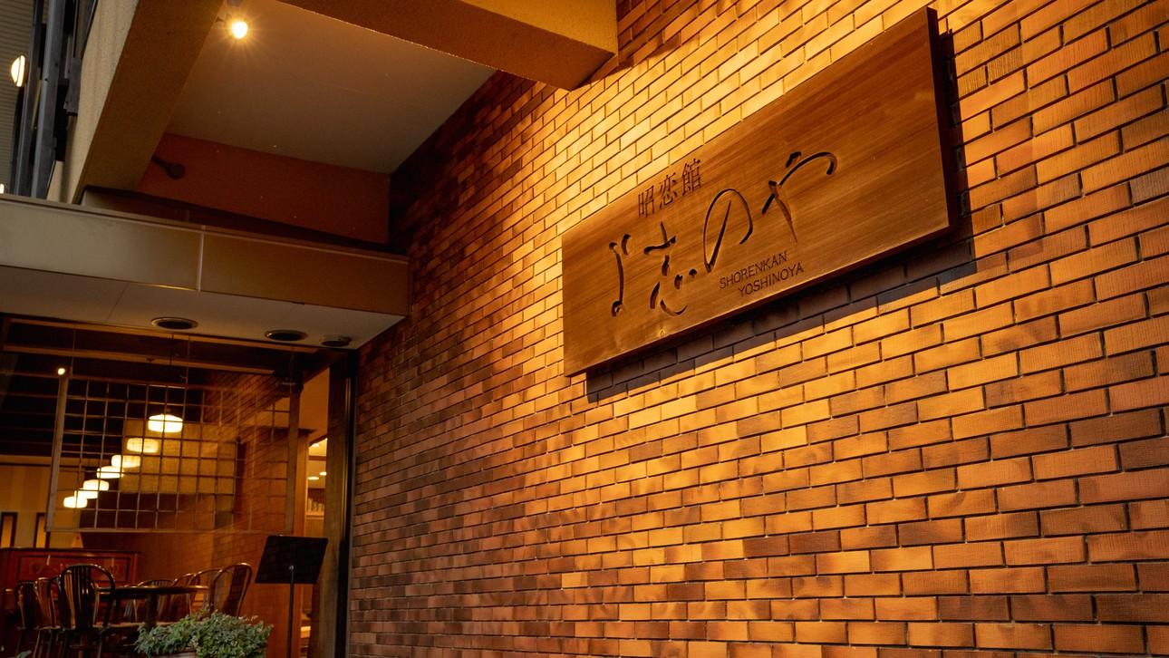 美食家つどう海の京料理 昭恋館 よ志のや