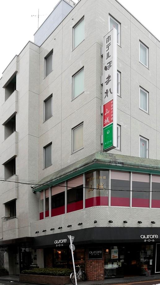 ビジネスホテル ほまれ