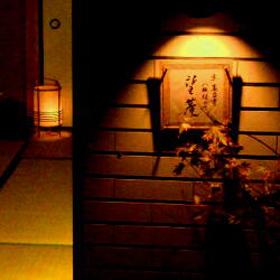 京 高台寺 八坂塔の下 望庵
