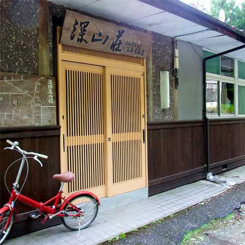 小田深山荘