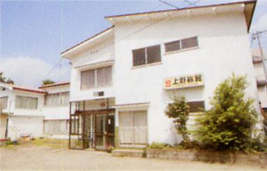 大湯温泉 上野旅館