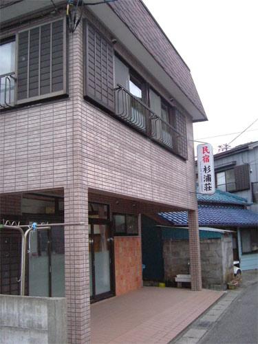 民宿旅館 杉浦荘