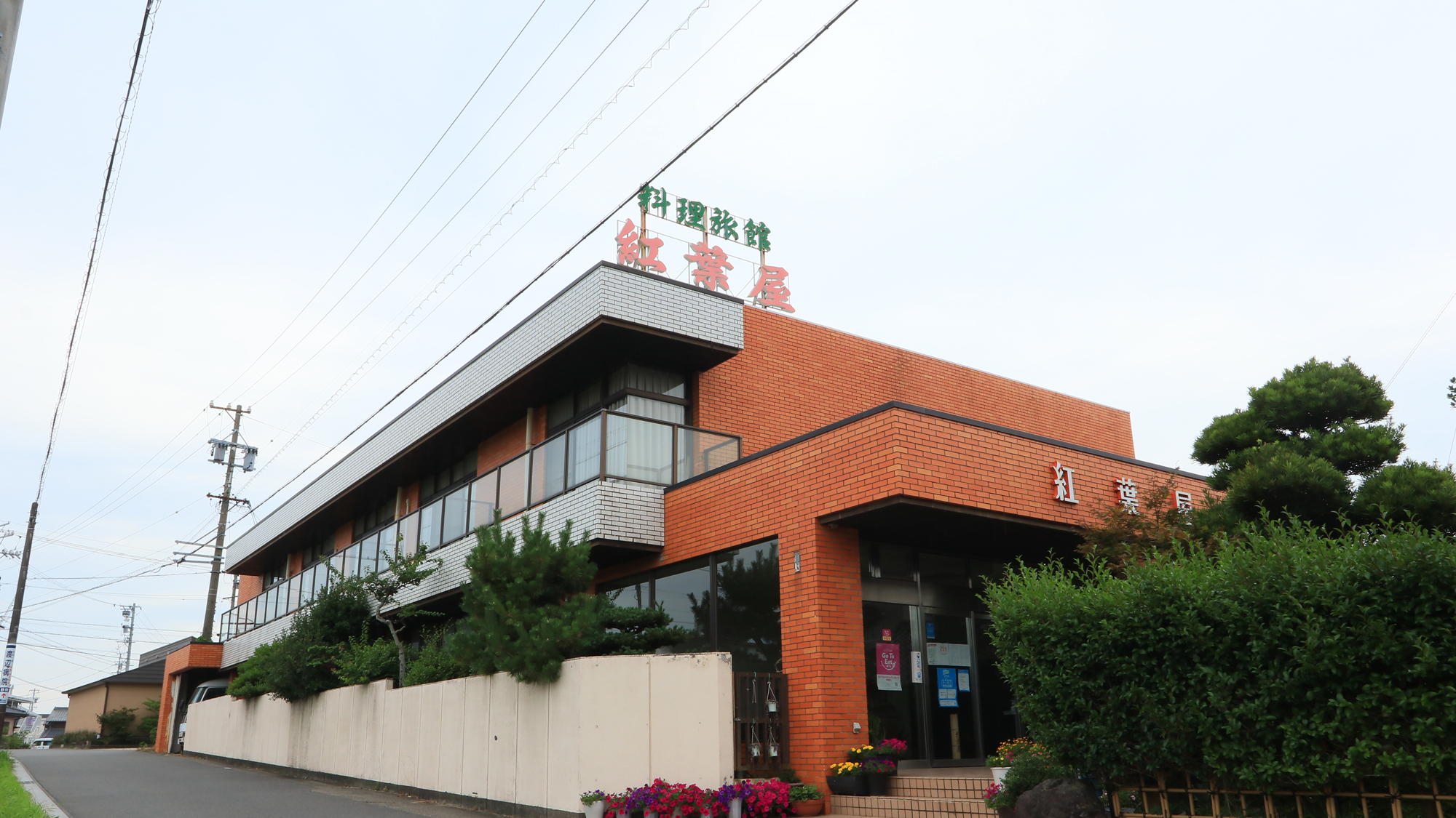料理旅館 季と海の恵み 紅葉屋