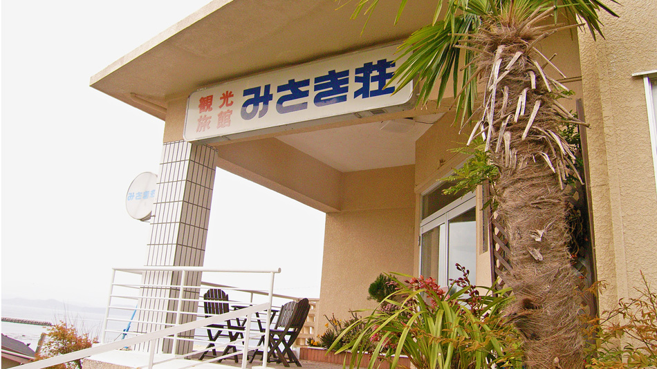 みさき荘 魚魚庵<三重県>