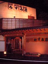 戸倉上山田温泉 源泉のある宿 かすみ荘