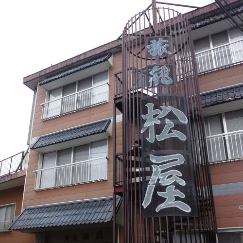 湯西川温泉 はたご松屋